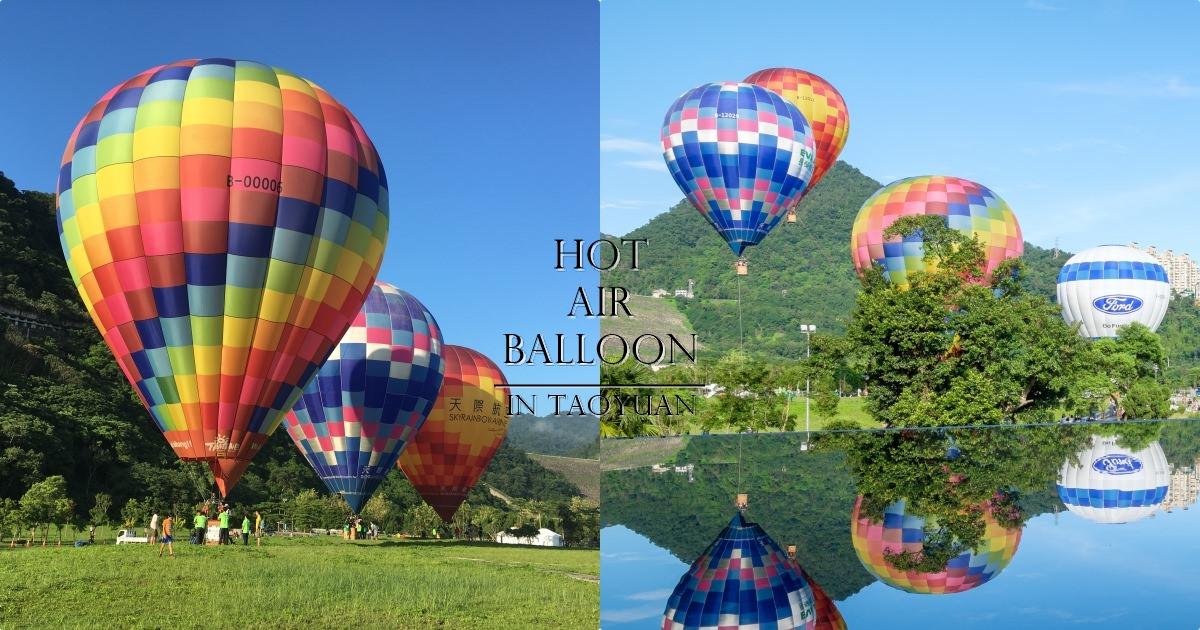 不用跑東部就有熱氣球!!2017桃園石門水庫熱氣球嘉年華 周邊景點推薦