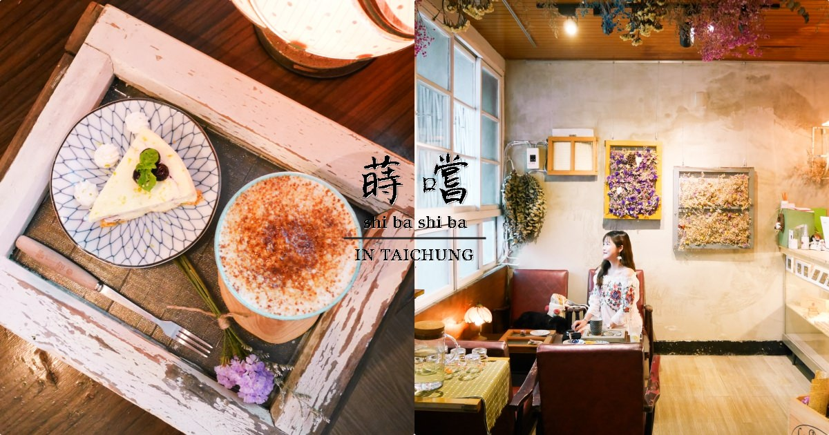 台中北區 蒔嚐 しばしば ig打卡名店 老屋改造咖啡廳下午茶 文創手作推薦