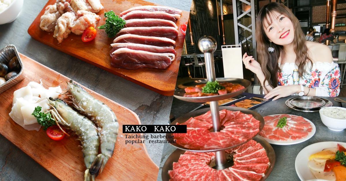 【台中西區】KAKO KAKO日韓燒肉 公益路工業風燒肉 套餐第二客半價 單點買一送一 只到8/31