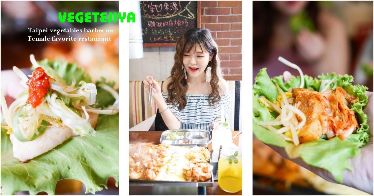【台北松山】VEGETEJIYA菜豚屋 八德店 女生最愛有機生菜燒烤 中午限定起司達卡比