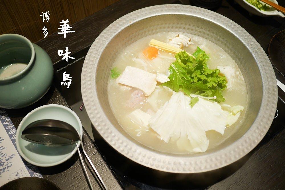 雞肉專門火鍋店 超推雜炊粥!!博多華味鳥 台北信義店