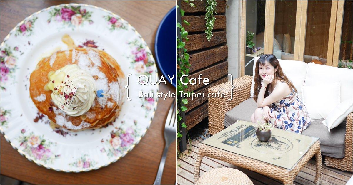 【台北東區】網美照集散地 ig拍照打卡花牆-峇厘島風情-QUAY Cafe 奎咖啡館