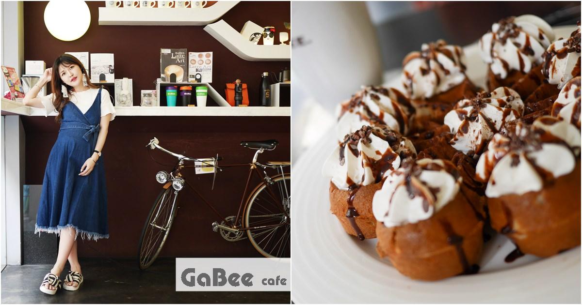 【台北松山】GABEE. 中山國中 手沖咖啡、鬆餅-不限時插座咖啡廳