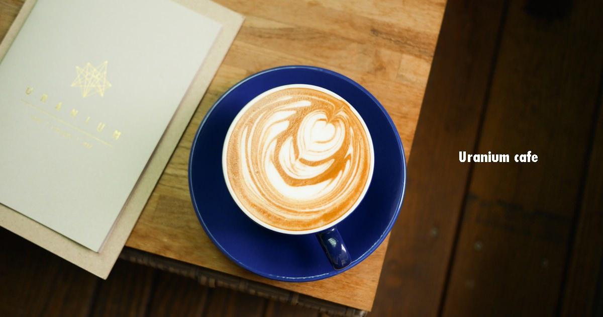 【台北東區】Uranium cafe – 大安站靜巷可愛復古風咖啡廳 / 不限時 / wifi