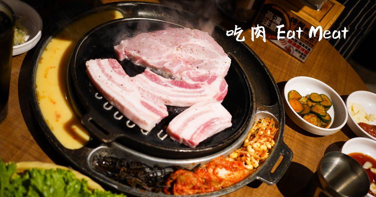 【台北中山】吃肉 EatMeat 韓式烤肉 – 專人服務炭火韓式料理,小菜吃到飽捷運雙連站