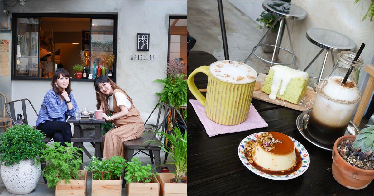 【台北東區】Ariel lee 李氏 Cafe – 甜點下午茶 網美集散地 不限時咖啡廳