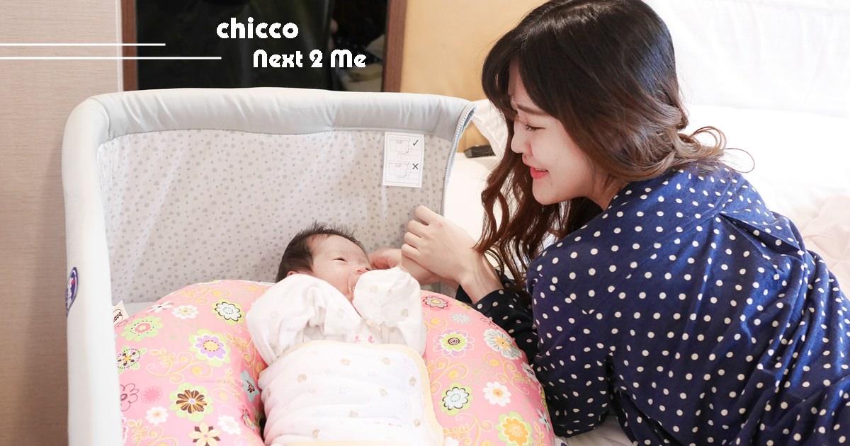 【育兒好物】chicco – Next 2 Me多功能移動舒適嬰兒床 – 媽媽淚推床邊床