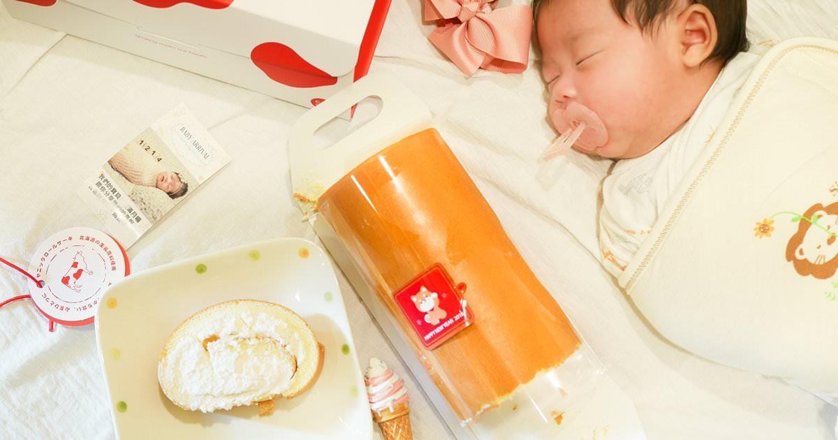 雞寶育兒日記1M 彌月蛋糕大推薦!亞尼克生乳捲
