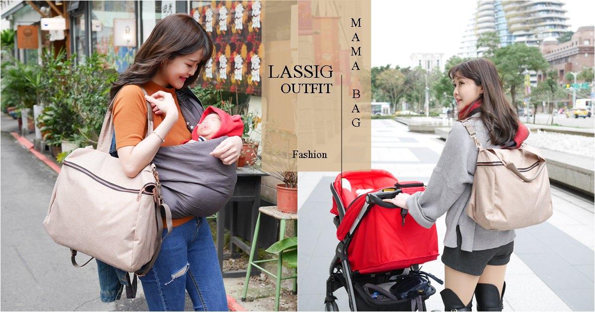 【育兒配件】當媽也要時尚!絕美德國LASSIG多功能復刻版媽媽包