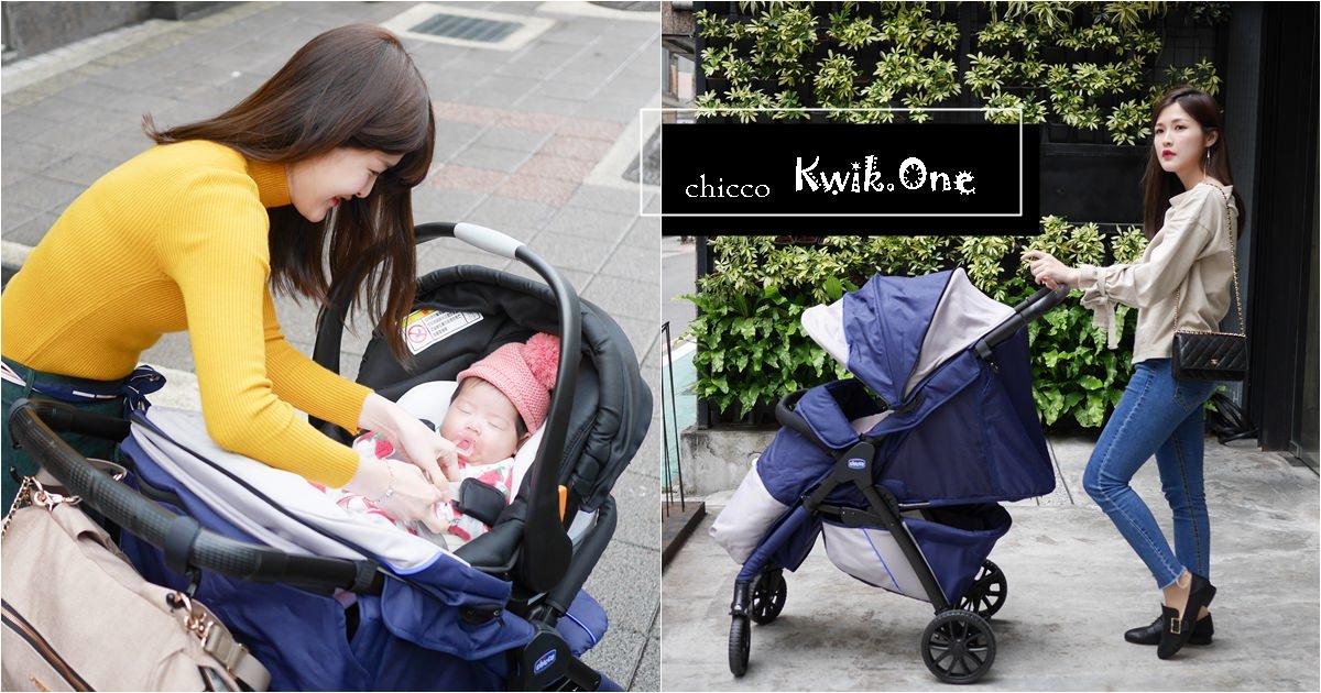 【嬰兒推車】chicco – Kwik.One 輕量休旅秒收車 超便利秒收推車