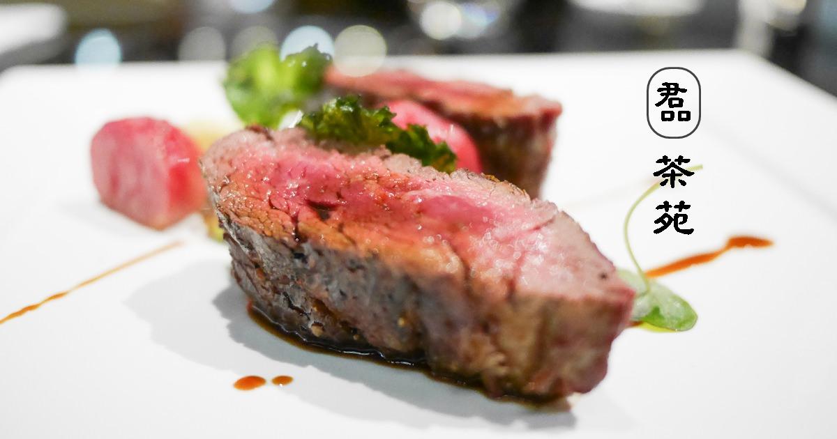 【台北美食】君品酒店- 茶苑 Le Thé 寫意的精緻套餐 老饕牛排 鴨胸鴨肝