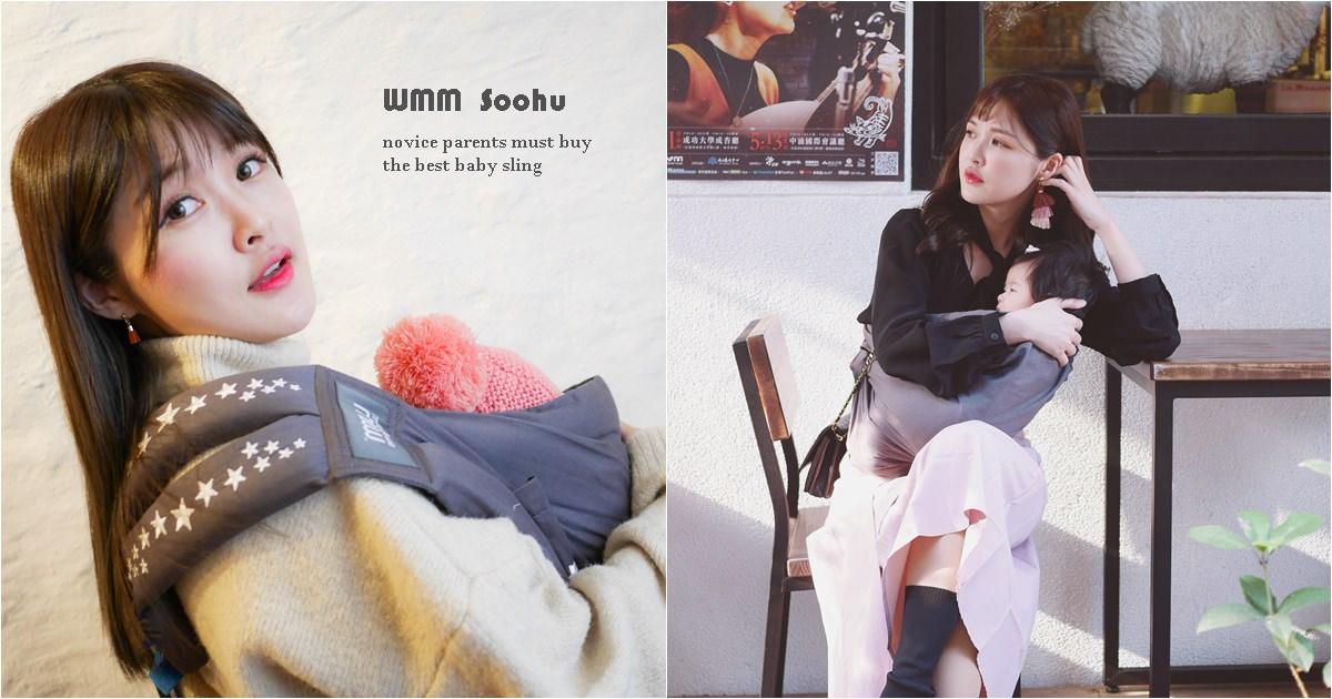 【育兒日記】寶寶哭了到底該不該抱?擁抱養出天使寶WMM Soohu舒服五式親密揹巾