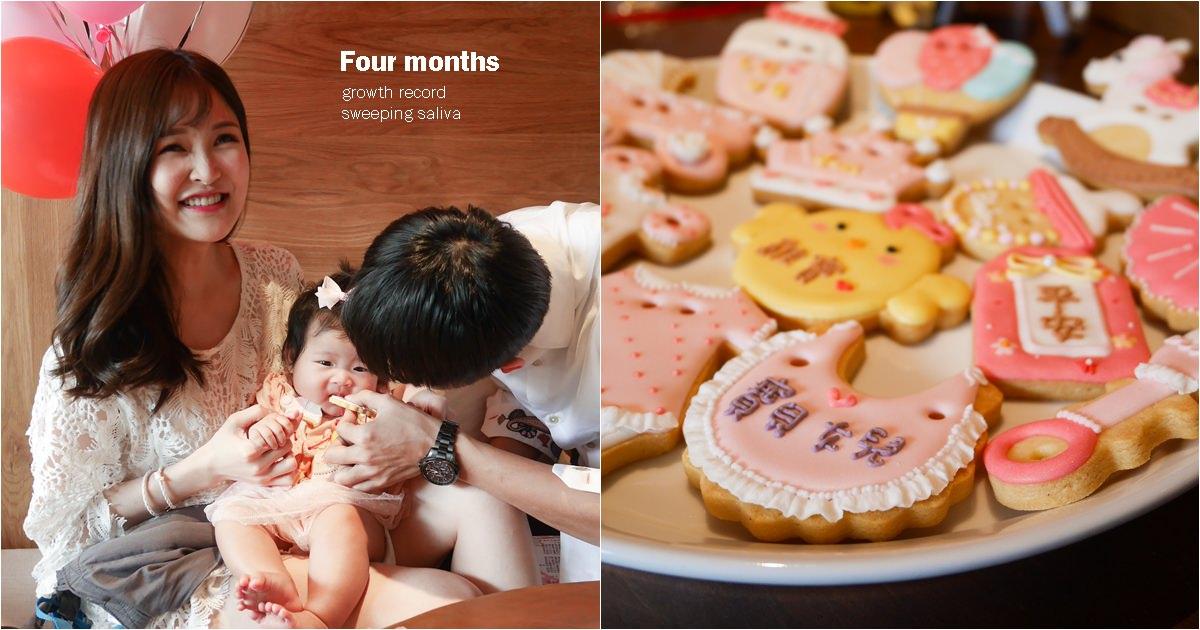 【雞寶育兒日記】4M 收涎成長紀錄,收涎餅乾、收涎吉祥話