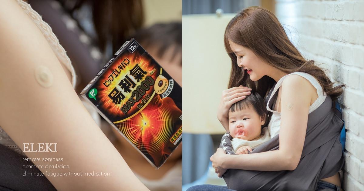 【育兒生活】媽媽手全身硬梆梆退散!無藥就靠易利氣磁力貼