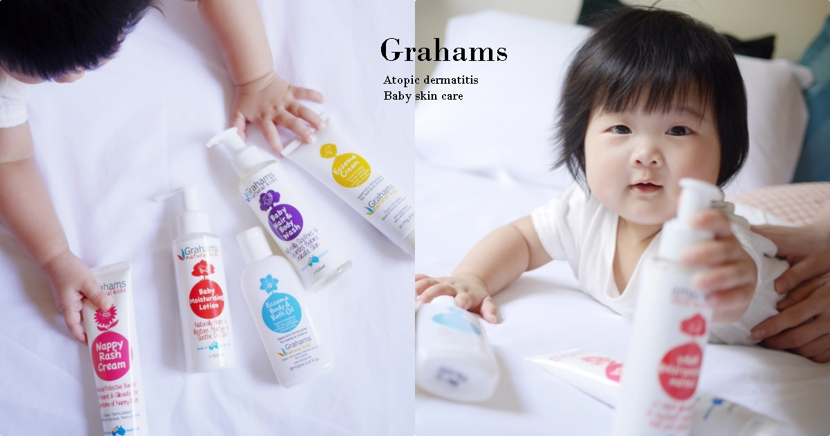 【寶寶保養】澳洲Grahams珂然 – 寶寶異位性皮膚炎推薦專用保養乳液、沐浴系列