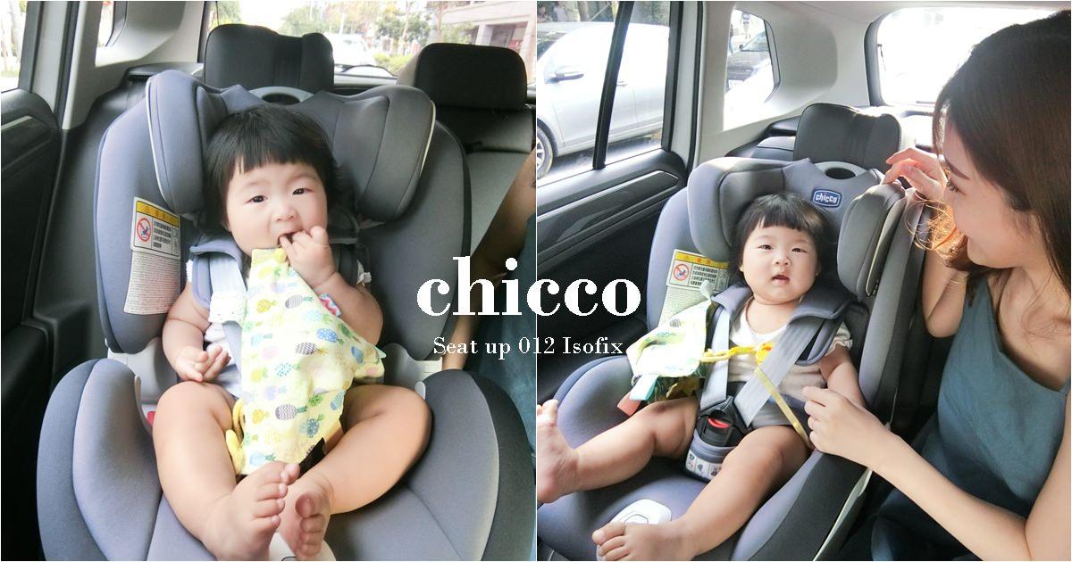 【育兒日記】chicco Seat up 012 Isofix安全汽座 – 0-7歲都可以使用的汽車安全座椅,車上秒睡神器
