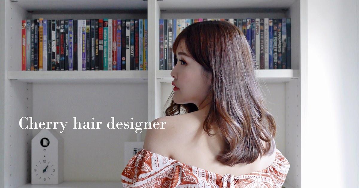 【台北染燙】Cherry hair designer – 超好整理韓式燙髮+質感特殊色挑染髮根補染