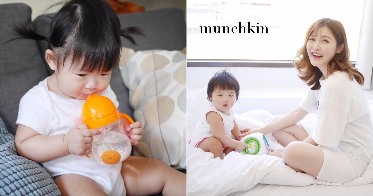 【育兒配件】美國munchkin滿趣健 – 寶寶餐具水杯、洗澡玩具、莫札特魔術音樂盒