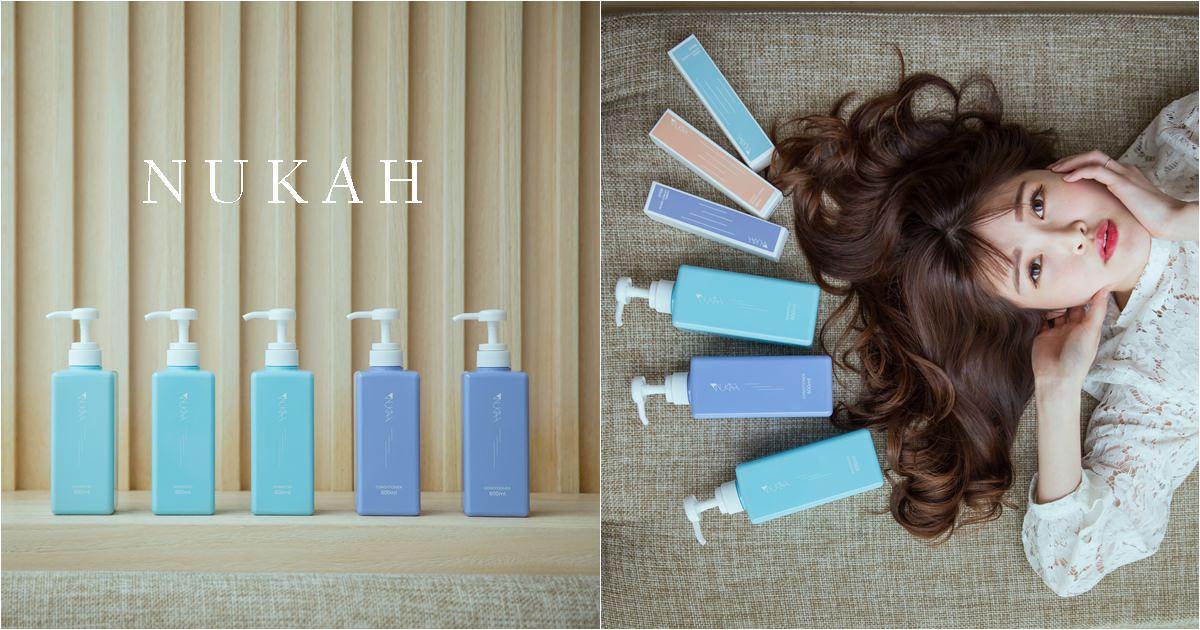 【專業髮品】NUKAH新雨系列洗髮護髮頭皮精華 – 喚醒頭皮滋潤秀髮,受損、敏感、出油、落髮推薦