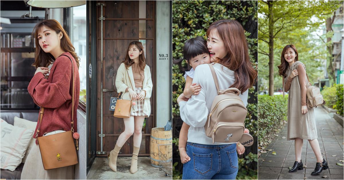 【包包穿搭】KINAZ x PEANUTS™ 皮革包款推薦開箱 – 減齡時尚穿搭