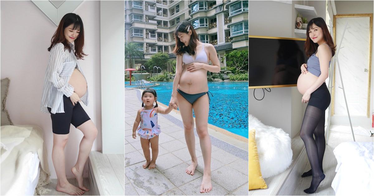 【2寶懷孕日記】 – 孕期怎麼維持身材?飲食分享,推薦懷孕也可以穿的塑身褲 – 花FLOWER瘦鑰