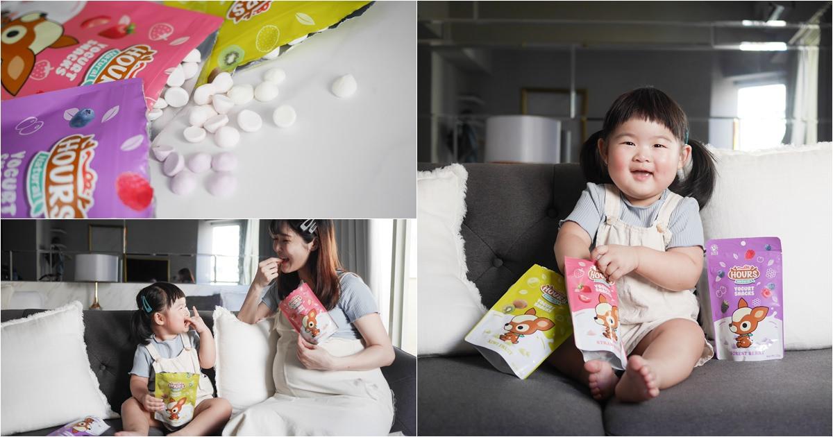 【育兒日記】yiyi最愛的寶寶餅乾 – 大地之愛含多種益生菌的皮皮奧斯優格餅
