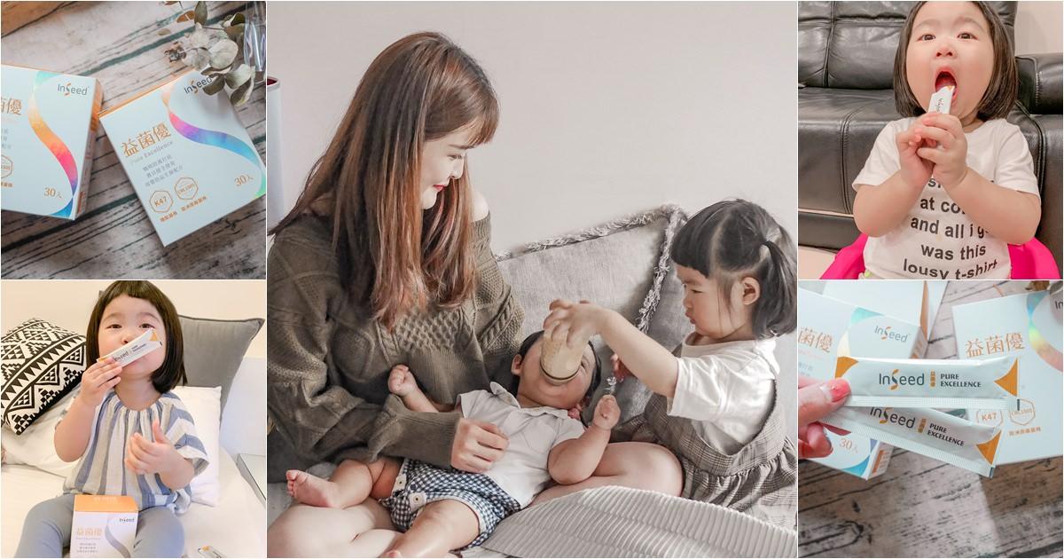 【育兒好物】yiyi最愛的益生菌!InSeed益菌優 – K47™+CRL1505母嬰幼兒孕婦益生菌