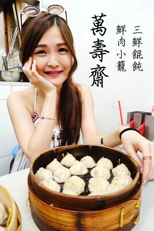 【上海旅遊】萬壽齋 – 魯迅故居對面超好吃 噴汁小鮮肉籠湯包 三鮮餛飩