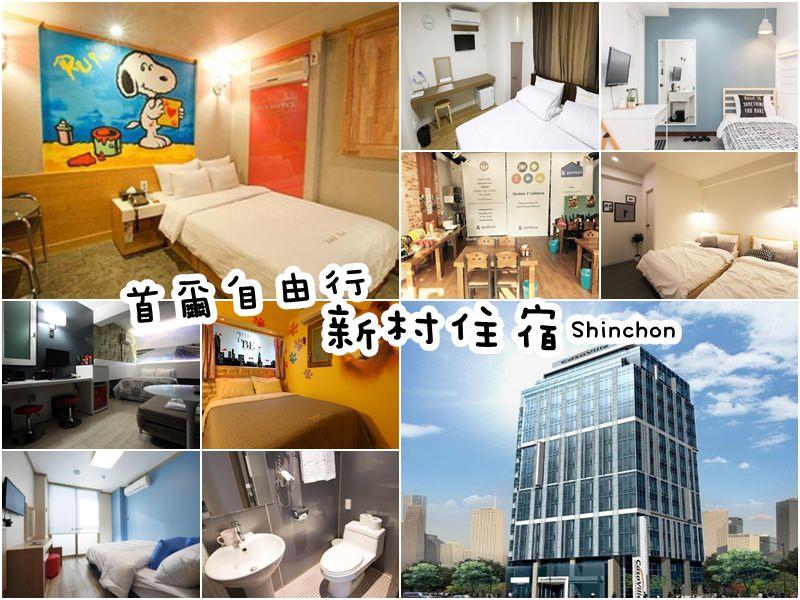 【韓國首爾】自由行 [新村、梨大、弘大篇] 平價住宿旅館大推薦 離地鐵近/免費WIFI/$3000以下連結