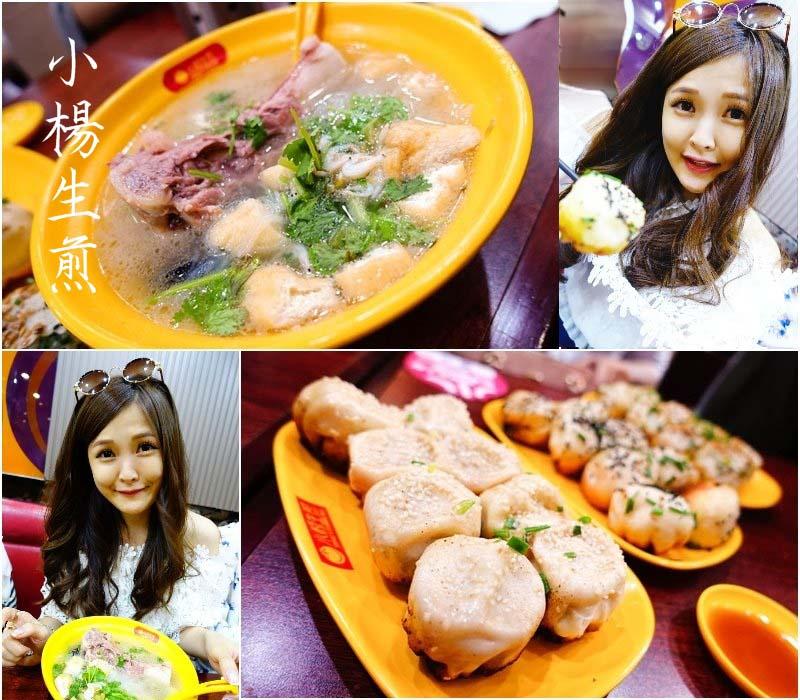 【上海旅遊】小楊生煎 – 必吃噴汁爆漿美食 進階版生煎包