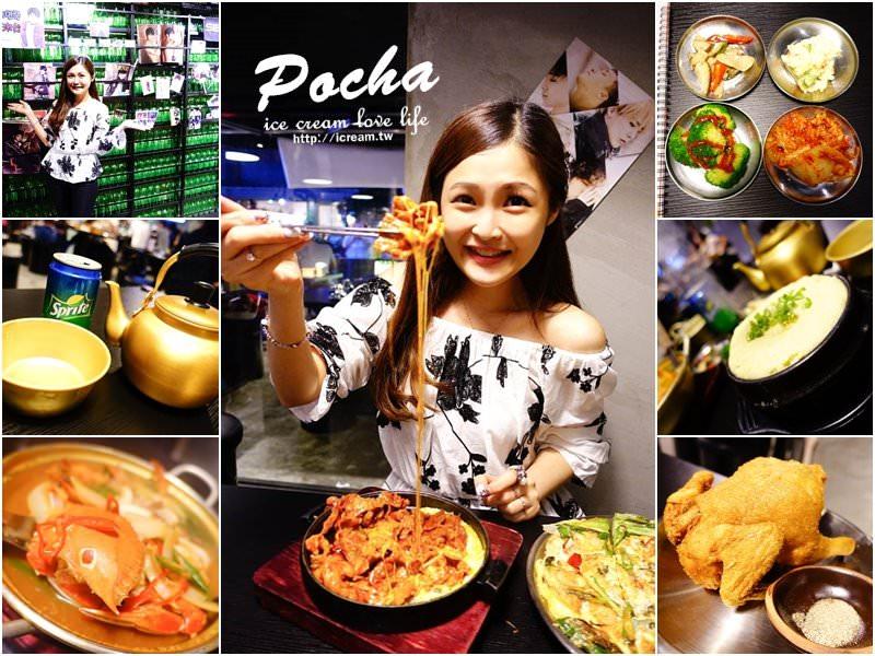 【台北東區】Pocha 韓式熱炒포차 – 216巷濃濃牽絲起司噴火一隻雞 聚餐狂歡超推