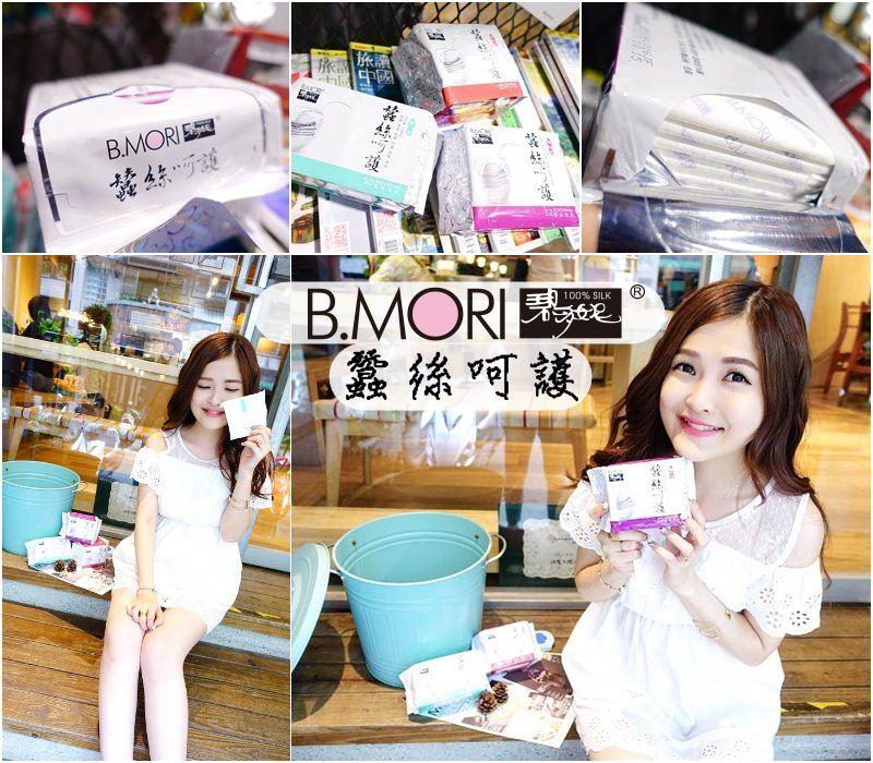 【衛生棉推薦】對自己好一點 超級輕柔薄透 – B.MORI碧多妮 蠶絲衛生棉