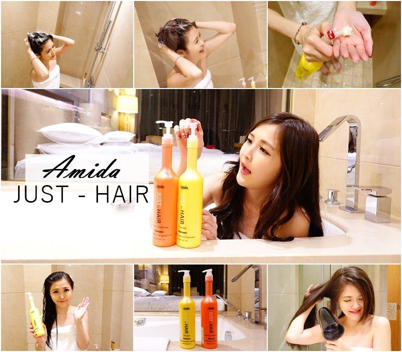【洗髮護髮】小資必備平價護色 – Amida阿蜜達還原酸鎖色燙後洗髮精、深層護髮素 小三美日