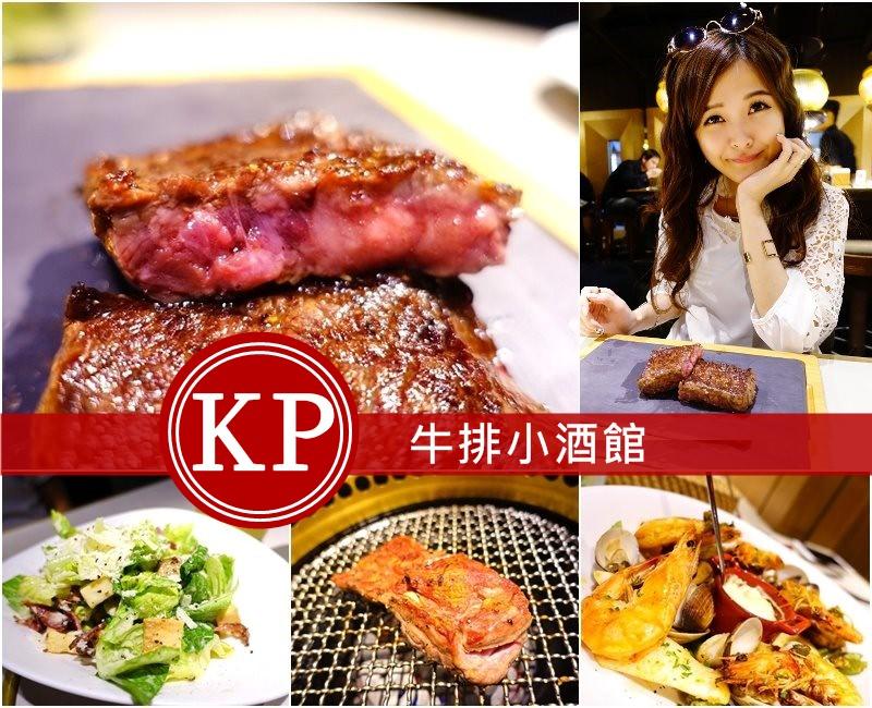 【台北東區】KP牛排小酒館 – 平價超值感燒烤和牛排 約會推薦