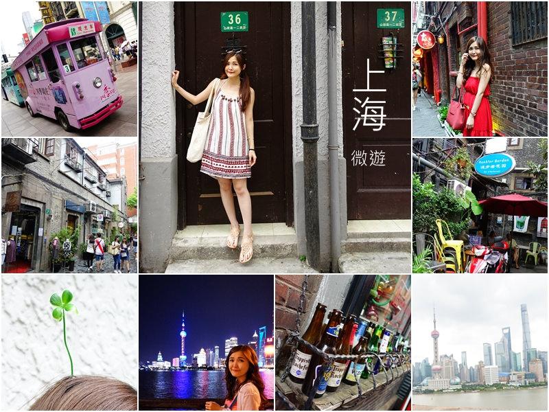 【上海旅遊】自由 行程景點美食吃喝玩樂總整理 台北上海微遊雙城