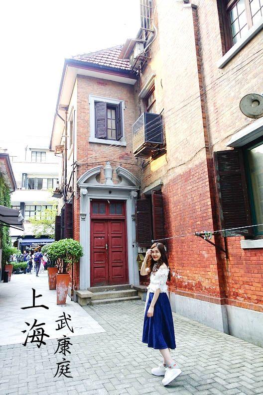 【上海微遊】武康庭 – 歐風休閒 武康路巷弄 coffee tree