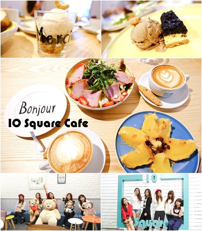 【台北】10 Square Cafe – 信義安和巷弄可愛溫馨甜點咖啡廳下午茶 免費wifi/插座/不限時