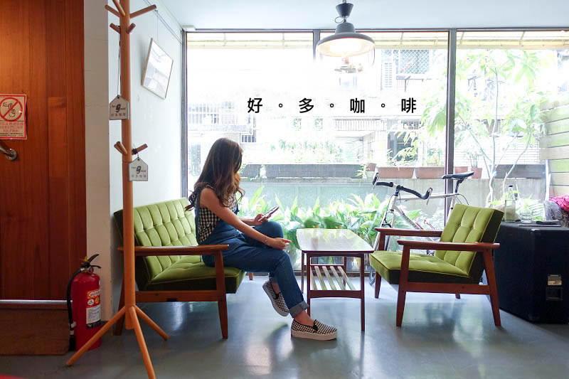 【台北大安】ForgoodCafe 好多咖啡 – 永康街悠閒放鬆咖啡廳 藝人娃娃魏如萱