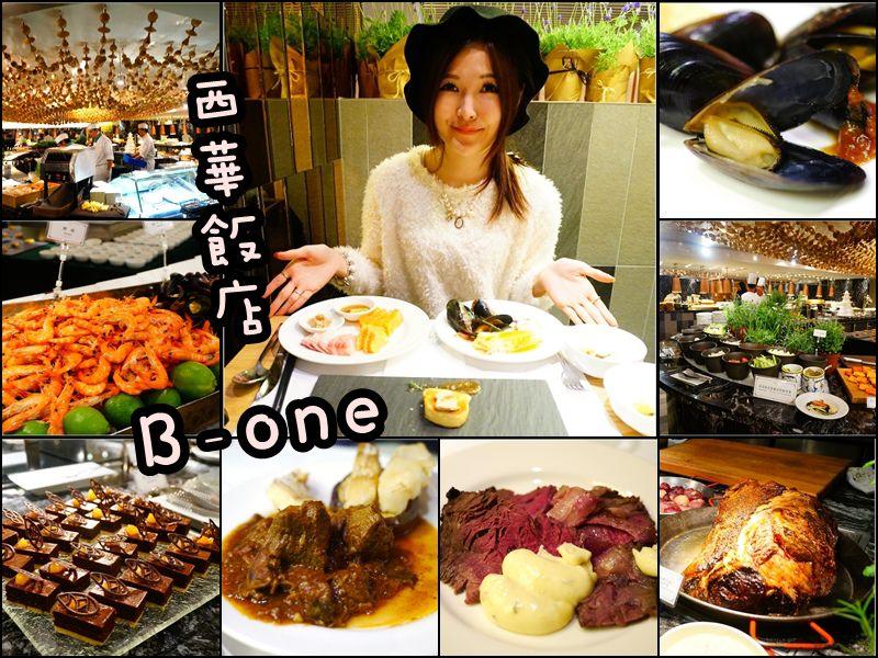 【台北松山】西華飯店 – B-one 普羅旺斯法式春之饗宴 米其林一星主廚buffet自助餐吃到飽
