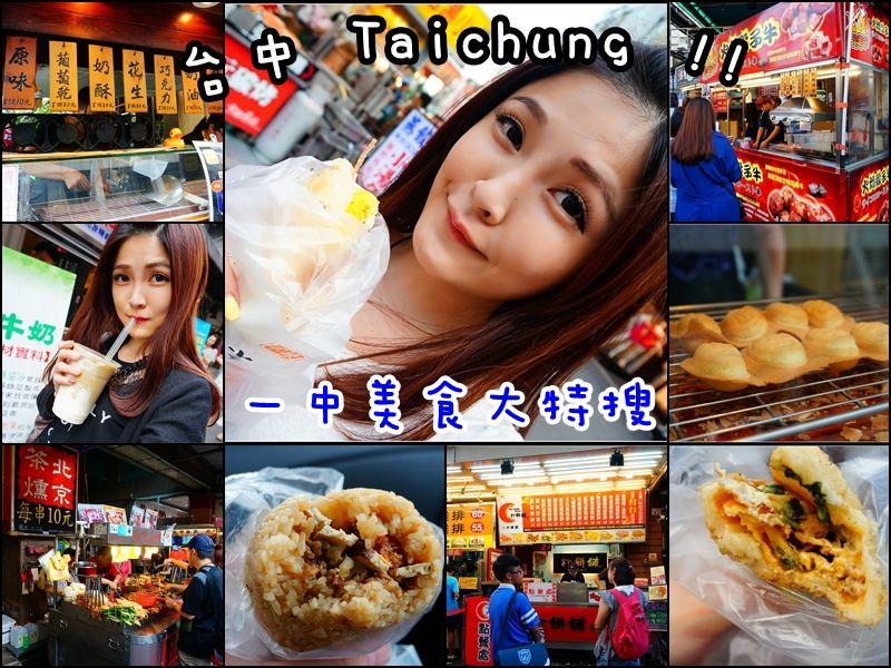 【台中北區】一中美食地圖 大蒐集!一攤都不能錯過!胖子雞丁、21臭豆腐