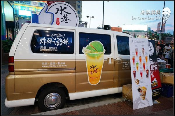 【台北全區】水巷茶弄小小巴 – 超酷飲料小巴士免費飲料送你喝!!