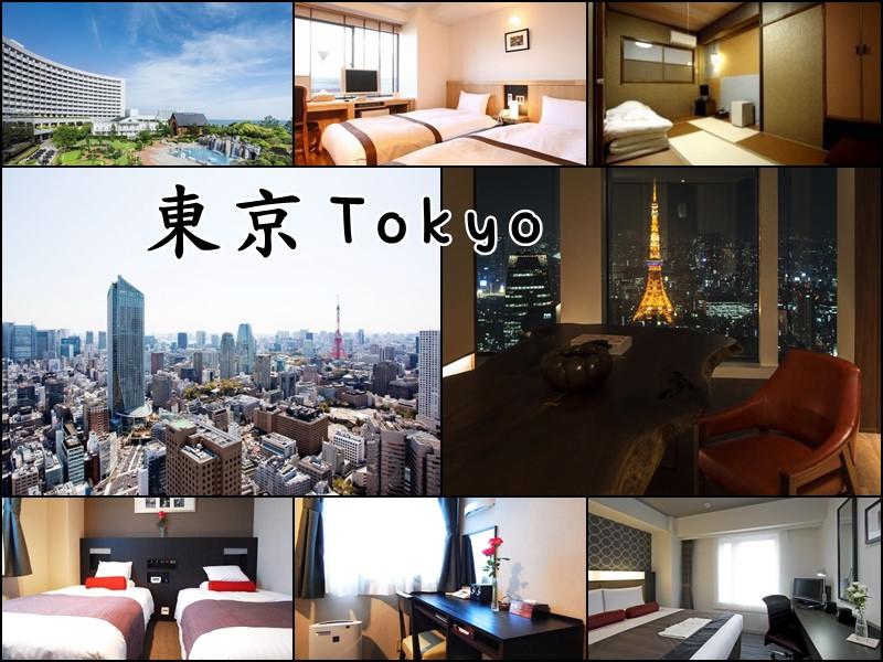 【日本Tokyo】東京自由行 平價住宿旅館酒店Hotel大推薦 離地鐵近/免費WIFI/$3500以下連結