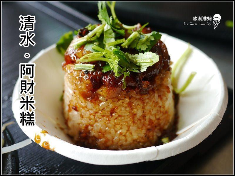 【台中清水】阿財米糕 – 清水水在地人必吃米糕!