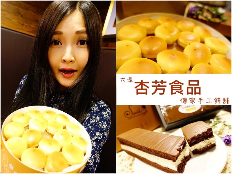 【宅配點心】乳酪球+雪藏起士棒 – 杏芳食品超人氣組合 好吃超推薦!
