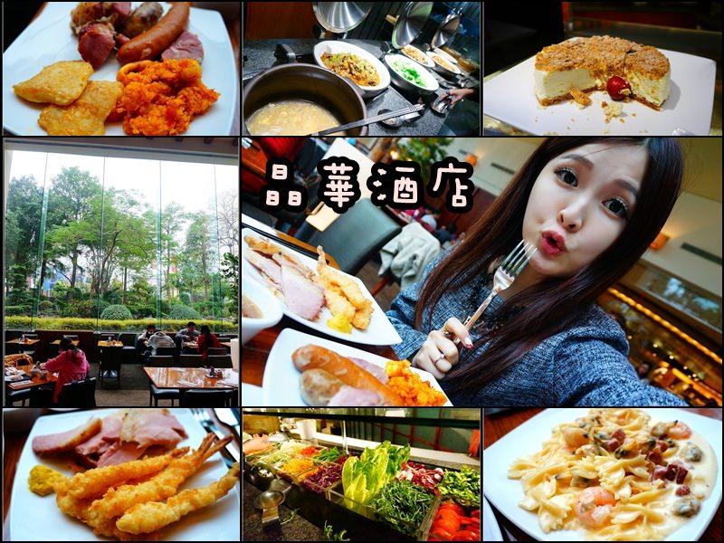 【台北中山】晶華酒店 – BRASSERIE下午茶buffet把費吃到飽