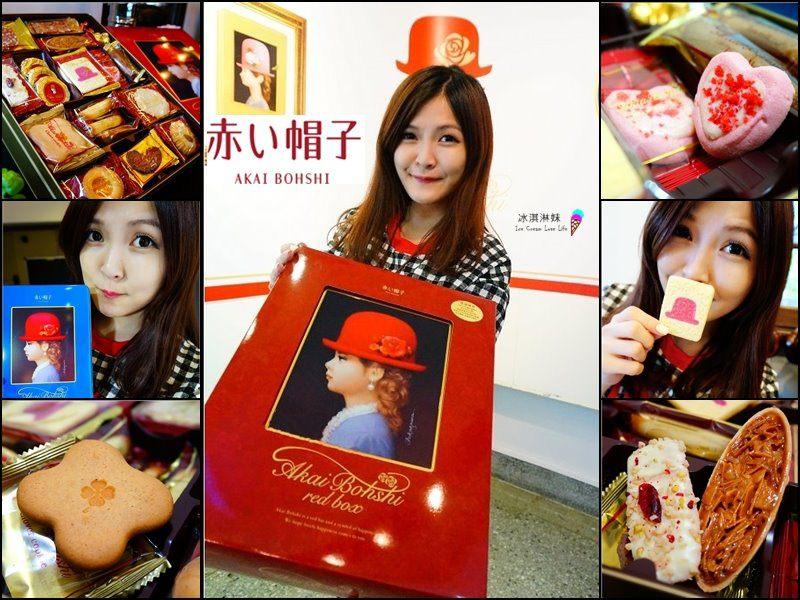【喜餅禮盒】赤い帽子(AKAI BOHSHI) – 傳遞幸福與美味的紅帽子 結婚彌月