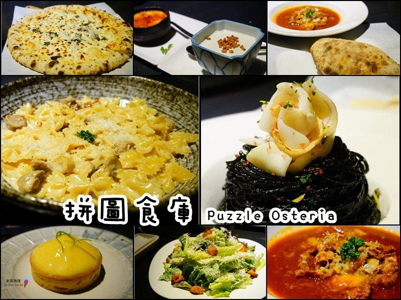 【台中南屯】拼圖食庫Puzzle Osteria – 必吃比薩、義大利麵 Costco美食聚餐餐廳