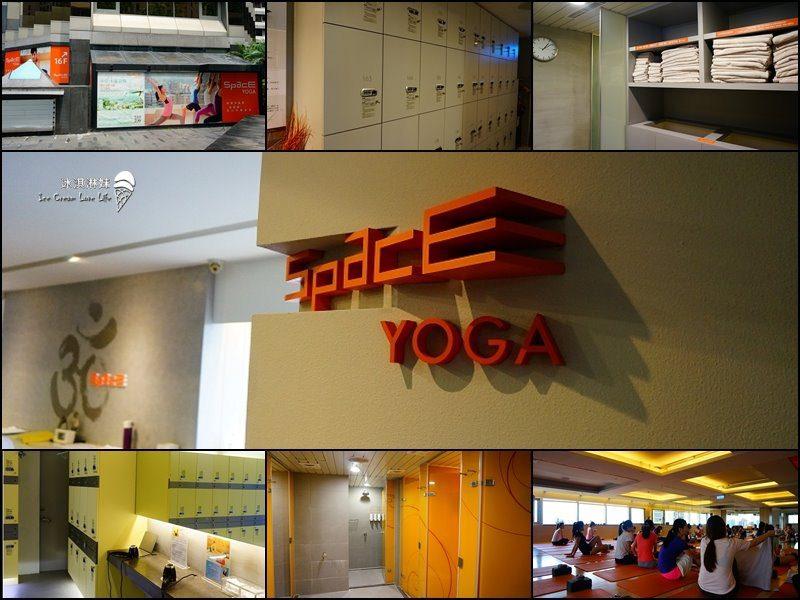 【運動瑜珈】SPACE YOGA 安和館 – 來當美麗的運動人!