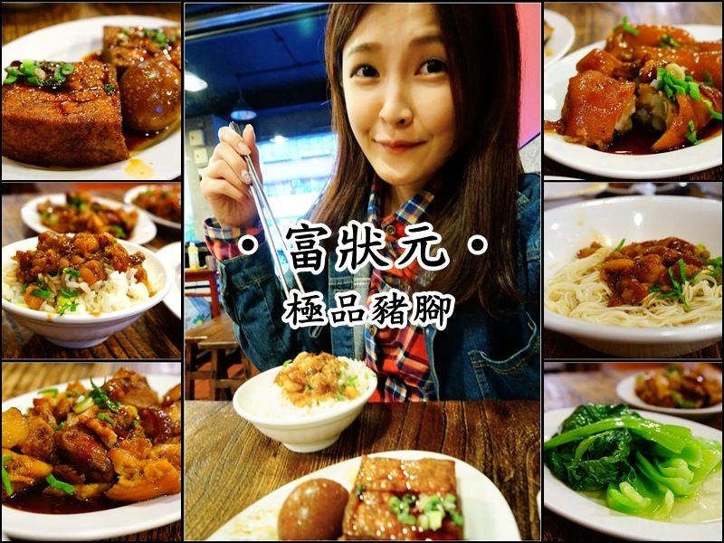 【台中西區】富狀元豬腳極品餐廳 – 好吃豬腳、麵線、滷肉飯、油豆腐!