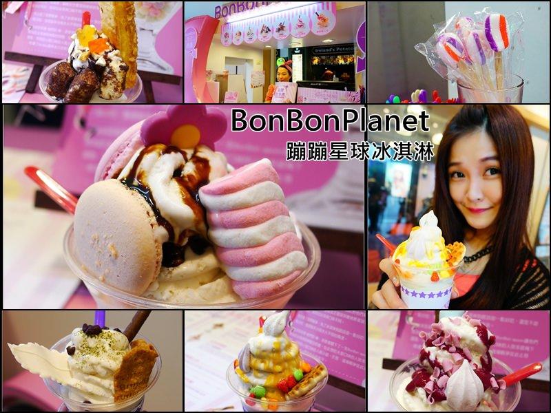 【台北西門】BonBon Planet蹦蹦星球冰淇淋 – 用棒棒糖吃冰!韓國冰淇淋法式聖代甜點